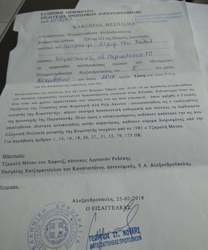 bati trakya turklerinin secilmis muftusune yunan devleti tarafindan hapis cezasi 1 728x875